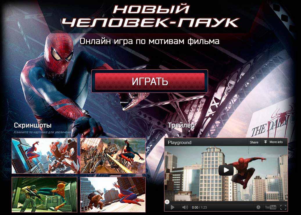 Флеш игры человек паук враг в отражении фильм с гошей куценко и сергеем безруковым