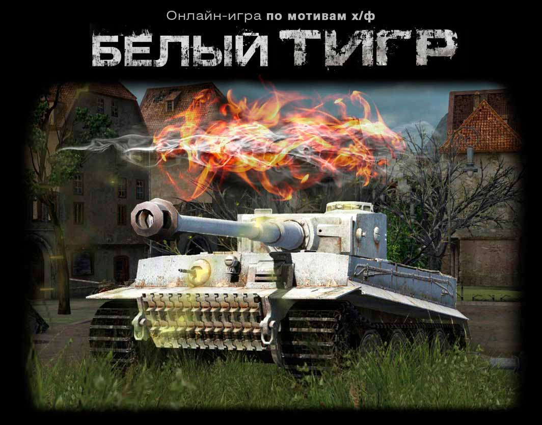 Смс коды в world of tanks