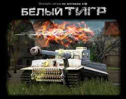 World of tanks настройка гарнитуры